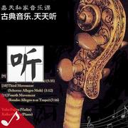 古典音乐.天天听