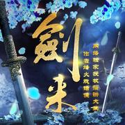 《剑来》烽火戏诸侯 新作