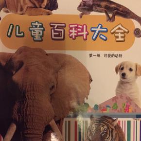 儿童百科大全-可爱的动物