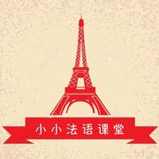 法语发音&入门法语