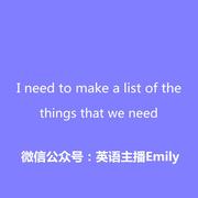 【和Emily一起练口语】I need to make a list of the things we need.-喜马拉雅fm