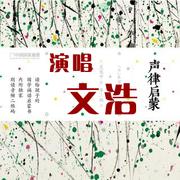 声律启蒙(上卷)三江 演唱:文浩-喜马拉雅fm