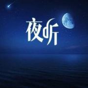周末特辑十二星座恋爱指南之双鱼座-喜马拉雅fm
