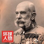 【传 奇】一战中消失的王朝(上)-喜马拉雅fm
