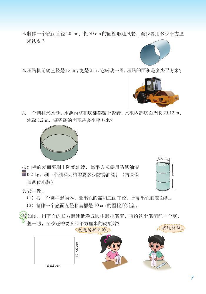 6圆柱的表面积讲解3-教材第7页