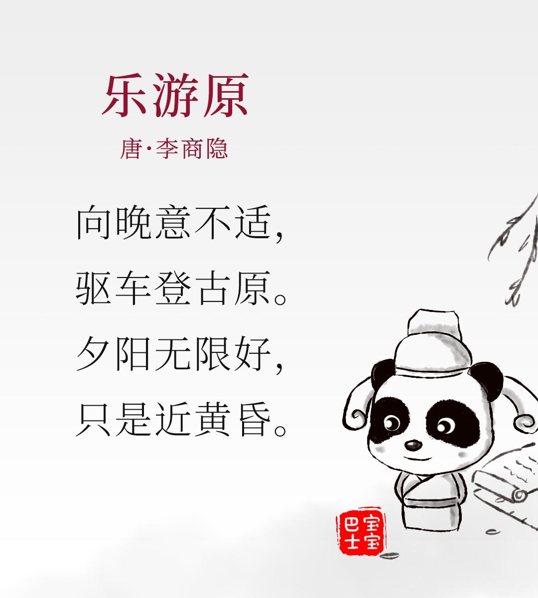 【奇妙唱古诗】《乐游原》-唐-李商隐- 夕阳无