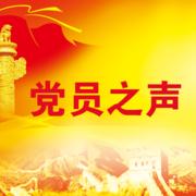 #十九大##给青年的一封信# 你的梦想有多雄奇,中国就有多美丽-喜马拉雅fm