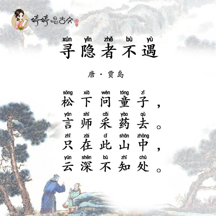 龟仙隐者_46-桐桐乐学古文吟唱.贾岛—寻隐者不遇