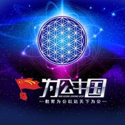 实证成长56群——sunsun【为公中国】解除限制-喜马拉雅fm