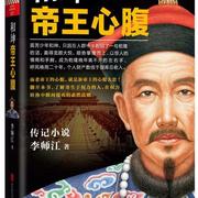 和珅·帝王心腹 40-喜马拉雅fm