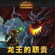 《龙王的职责》《魔兽世界》官方短篇小说刮哥有声版