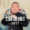 郭德纲2017精选相声