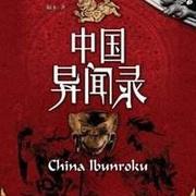 灵听&《中国异闻录》第63期-阴兵借道-喜马拉雅fm