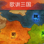 《歌讲三国》第十六回 宛城之变-喜马拉雅fm
