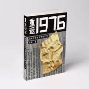 重返1976
