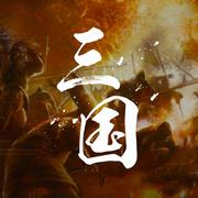 三国275 赤壁之战(一)-喜马拉雅fm