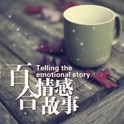 百合情感故事