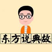 【东方说典故】070—察言观色-喜马拉雅fm