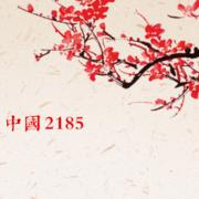 中国2185 第二章 复活(上)-喜马拉雅fm