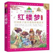 中国四大名著/红楼梦(少儿版)/娓娓姐姐讲故事