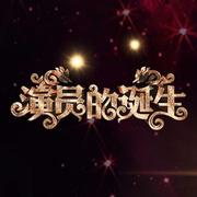 浙江卫视《演员的诞生》