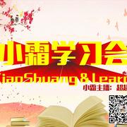 小霜学习会2017.11.17 白霜服务故事20-喜马拉雅fm