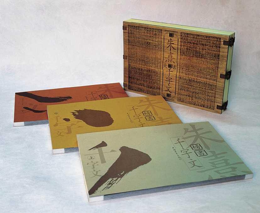 吕敬人书籍设计作品《朱熹榜书千字文》