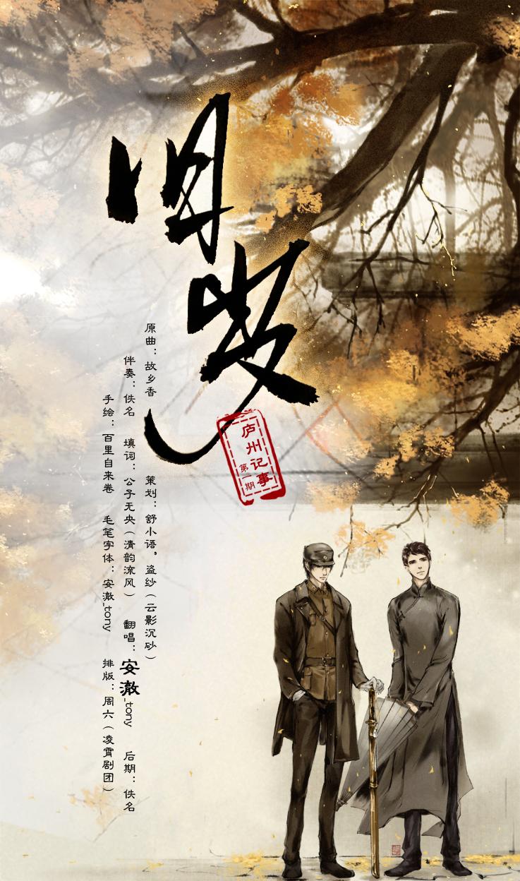《旧岁》-广播剧「庐州记事」_《盗墓笔记》歌曲在线图片