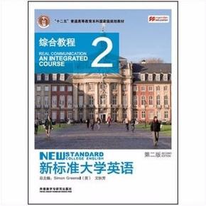 《新标准大学英语 综合教程2 第二版》配套音频图片