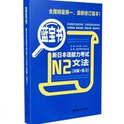 N2 蓝宝书(新版)第04单元课后习题朗读 by 小出老师-喜马拉雅fm