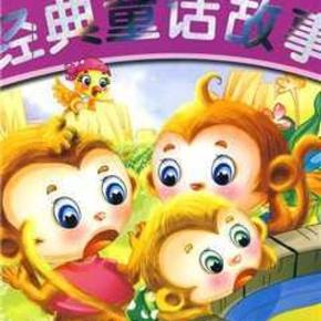 爱笑的鸭子 漂亮的春姑娘 两只笨狗熊 白头翁 幸运的小老鼠 老鼠开会