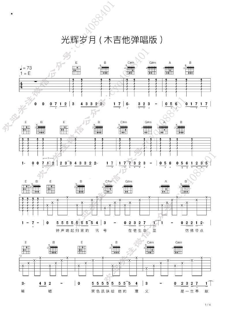 光辉岁月 E调木吉他弹唱版