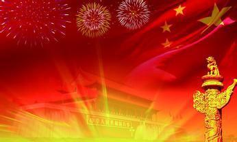 我骄傲,我是中国人 作者:王怀让 诵读:观海
