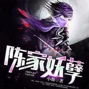 《陈家妖孽》251集-喜马拉雅fm