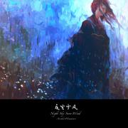 03 雪憶 Feat. Himawari-喜马拉雅fm