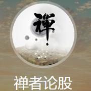 2017.10.23禅者论股大盘点评-喜马拉雅fm