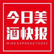 【快报】第41届世界葡萄与葡萄酒大会将于明年举办,2018年欧洲香槟大使决赛落幕-喜马拉雅fm