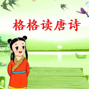 08 渡汉江-宋之问-唐诗三百首跟读-喜马拉雅fm