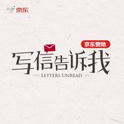 写信告诉我:蒋方舟对话李诞