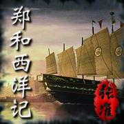 郑和西洋记 03-喜马拉雅fm