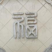 七色花1124-喜马拉雅fm