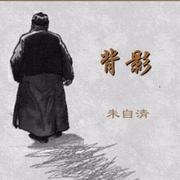 倾心电台 背影(朱自清)-汐玥-喜马拉雅fm
