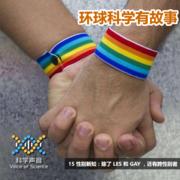 15性别新知:除了LES和GAY,还有跨性别者-喜马拉雅fm