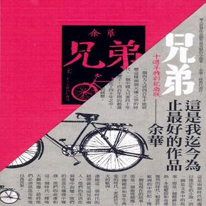 【 内容概述】 作品讲述了江南小镇两兄弟李光头和宋钢的人生.