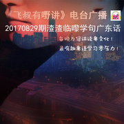 20170829期渣渣临嚟学句广东话-喜马拉雅fm