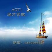 安利ACTI付后坚《从容达标你也办得到_1》清欢微信:436046683-喜马拉雅fm