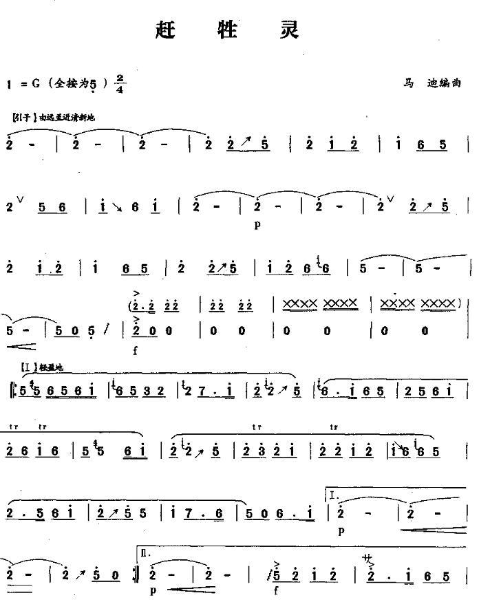 笛子曲|赶牲灵 马迪老师演奏