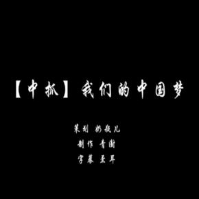 我们的中国梦【已授权】-喜马拉雅fm