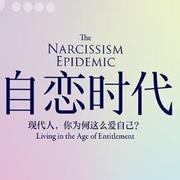 31-第17章 预防自恋的方法(1)-喜马拉雅fm
