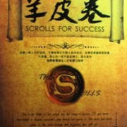 羊皮卷10微信;shidaishangwu-喜马拉雅fm